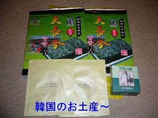 omiyage_20071018_1