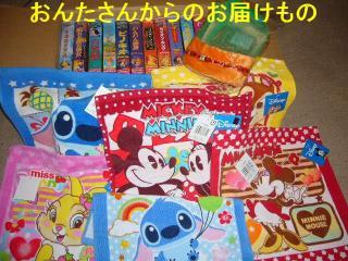 present_20071027_1