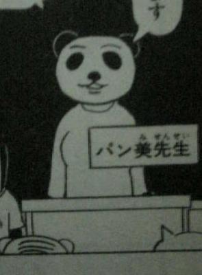 ギャグマンガ日和より「パン美先生」