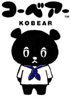神戸市ご当地キャラ「コーベアー」