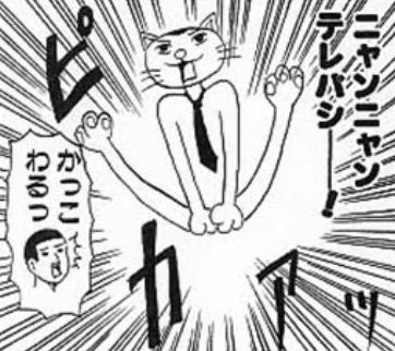 ギャグマンガ日和より「ニャンコさん」