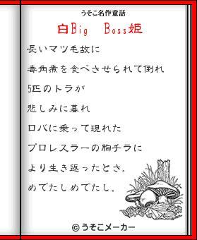 白Big Boss姫