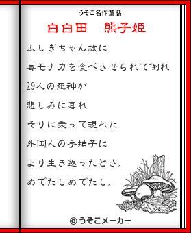白白田 熊子姫