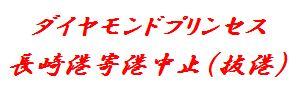 cyuushi.jpg