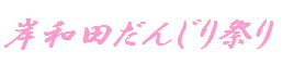 kisiwadamatsuri.jpg