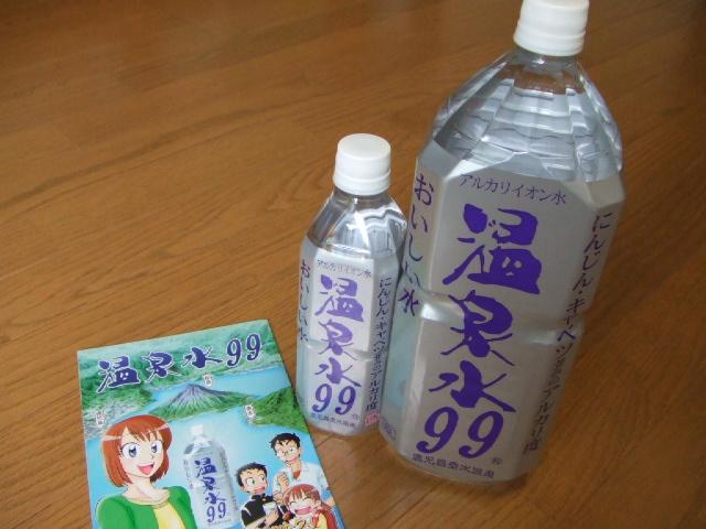 ☆温泉水99☆