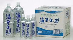 温泉水99 天然アルカリイオン水