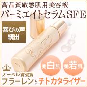 パーミエイトセラムSFE(美容液)