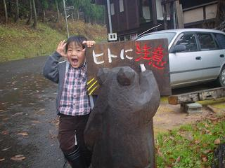 熊といっしょに記念撮影