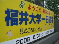 福井大学一日遊学