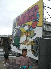福井大学祭、Re:memberだそうです。