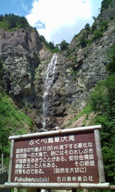 ふくべ大滝2