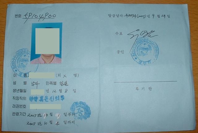 北朝鮮ビザ