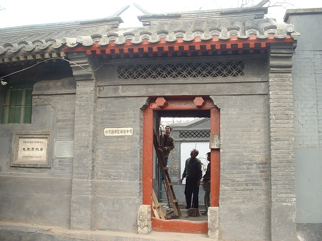 毛沢東故居