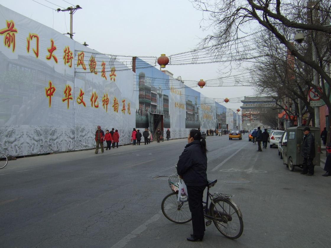 前門大街(07年1月)