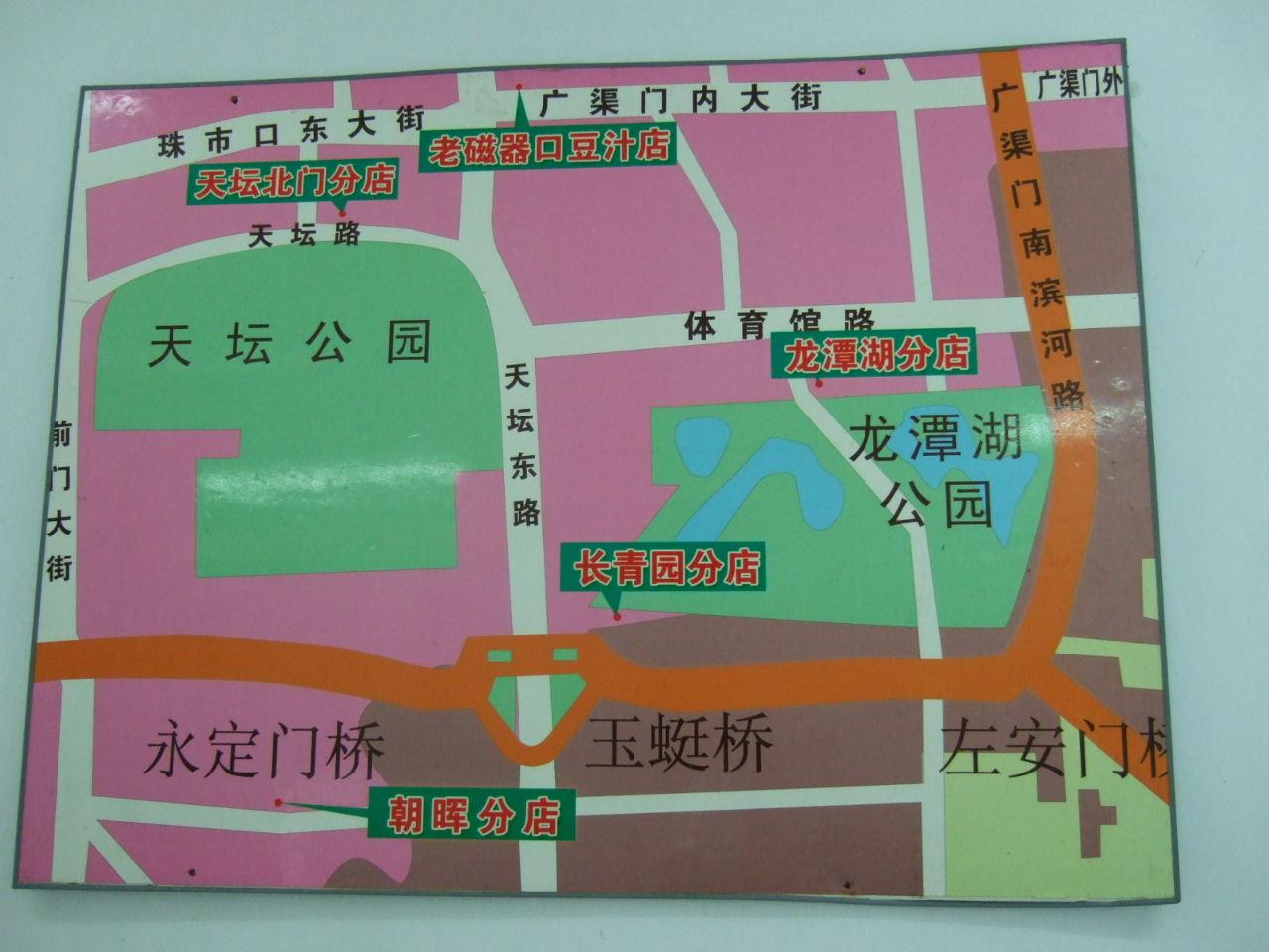 磁器口豆汁店地図