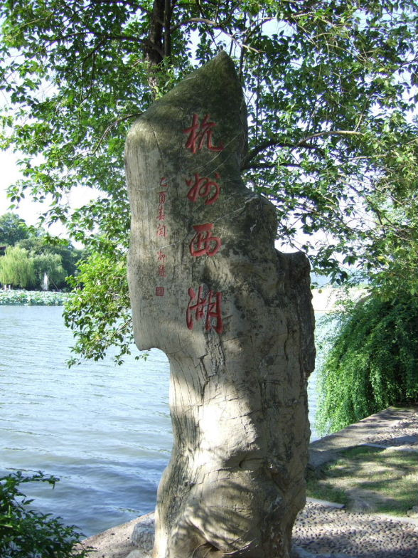 49杭州碑