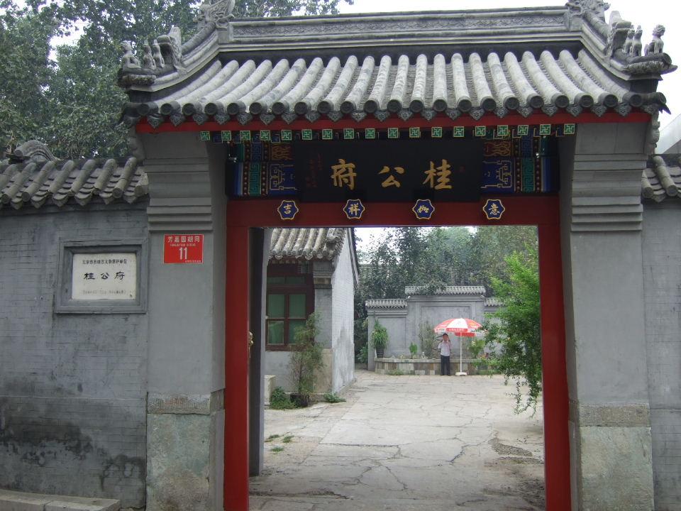 16桂公府入口