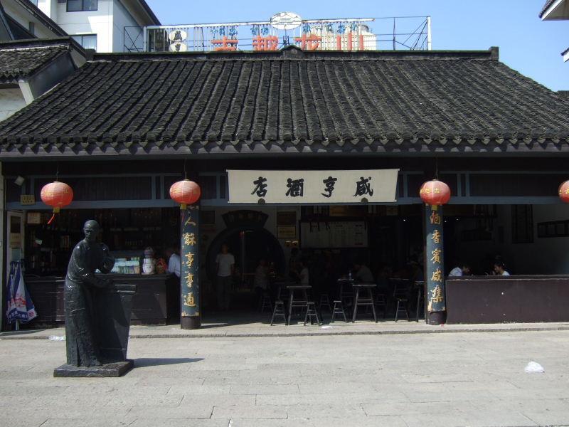 咸亨酒店全景