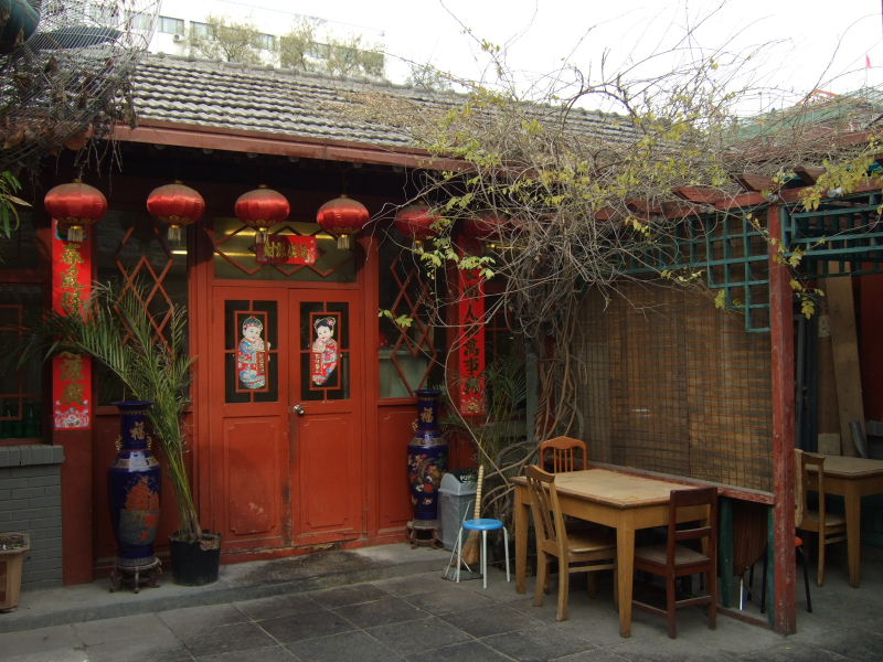 Yuanxin中庭