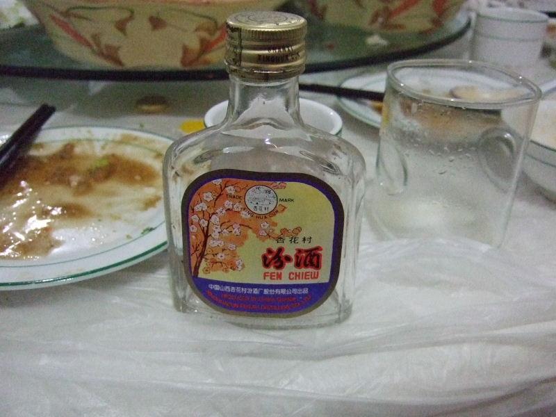 191ミニ汾酒
