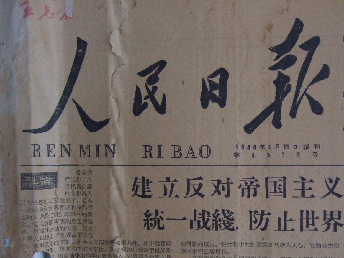 049吉林荘稼院壁新聞