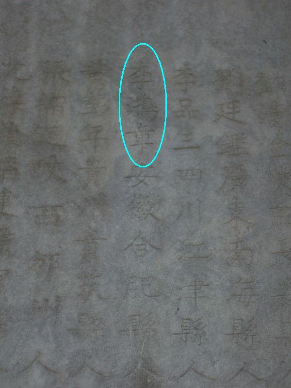 059進士題名碑(李鴻章)