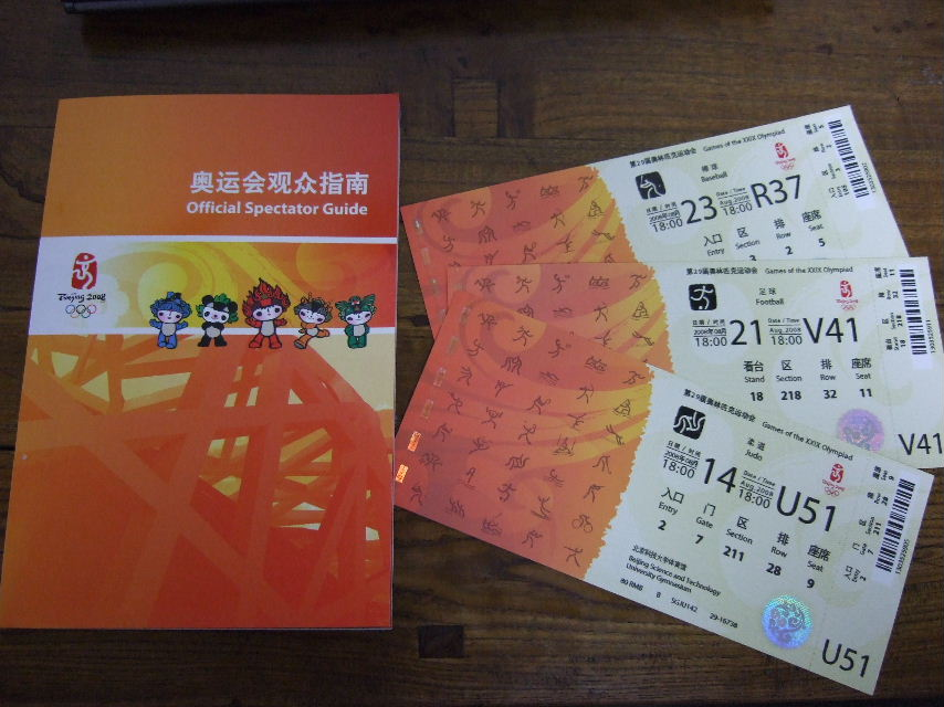 北京オリンピックチケット