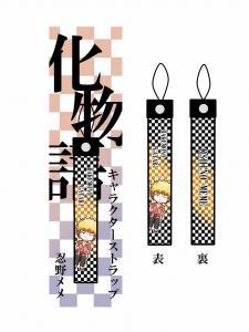 【化物語ストラップ見本画】メメ