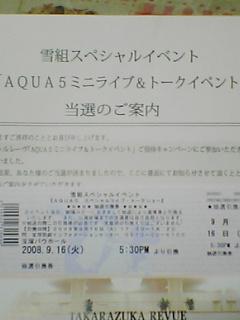 『AQUA5』チケット