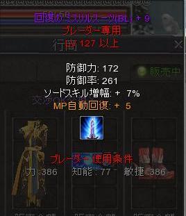 ミスリル+9