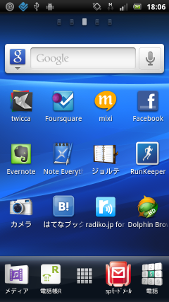 xperia_home_20110522.png