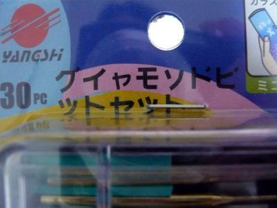 P1140481 コピー