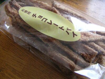 お徳用チョコレートパイ