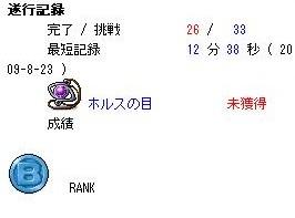 098月28日ろみじゅり2
