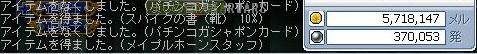 099月6日ぱちんこ
