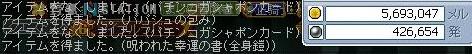 099月8日ぱちんこ
