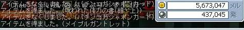 099月10日ぱちんこ