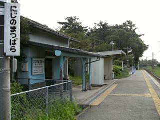 虹ノ松原駅(2)
