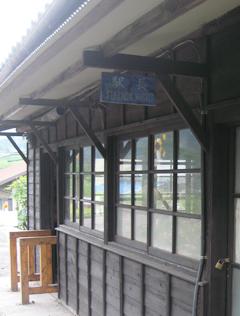 青部駅(5)