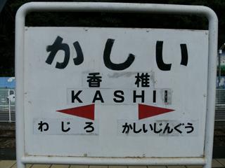 香椎駅(4)