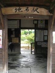 地名駅(1)