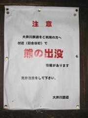 地名駅(3)b