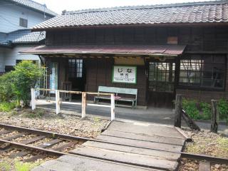 地名駅(8)