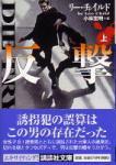 反撃/リー・チャイルド