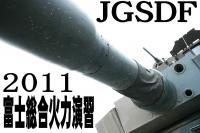 総火演11 606