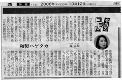 堤未果さん 和製ハゲタカ 東京新聞コラム