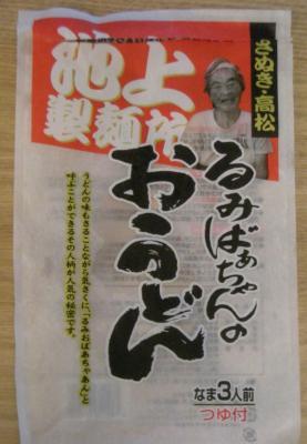 るみばあちゃんのおうどん!2008.8.24