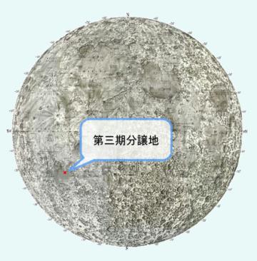 moon byebye