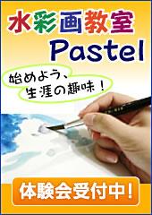 水彩画教室Pastel